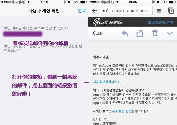 手机注册韩国区苹果App Store账号教程