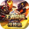 王者荣耀视频站盒子v1.0.5 安卓版