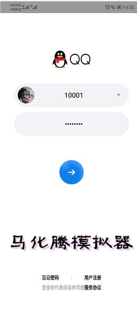 抖音模拟马化腾qq登录免注册版v1.0 搞怪版