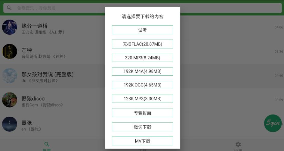 五音助手清爽版v1.3.3 手机版