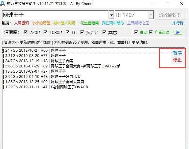 磁力�Y源搜索助手�Y源�焱暾�版v19.11.21 特�e版