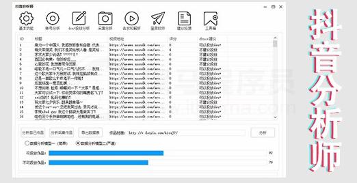 抖音分析��免安�b版v3.3 最新版