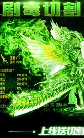 剧毒切割送赵云神宠版v1.0 中文版