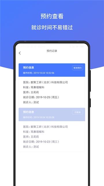 耳鸣声治疗app清爽版v0.0.2 稳定版