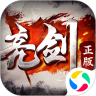亮剑免预约版v3.8.0 全新版