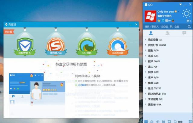 腾讯QQ去广告显IP优化安装版v9.2.1.26546 免费版