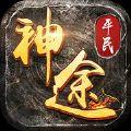 平民神途传奇手游官方最新版V3.1.4 送礼包版V3.1.4 送礼包版
