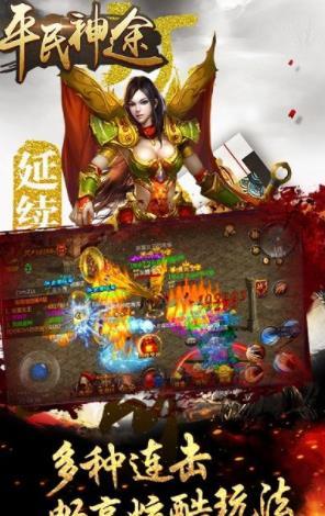 平民神途传奇手游官方最新版V3.1.4 送礼包版