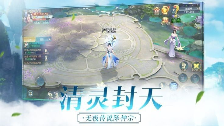 星辰侠缘御剑神州版V2.6.3 全新版