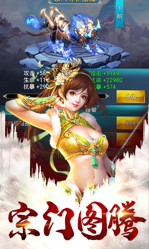 梦想江湖之魔道仙师福利版v4.8.1 全新版