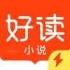 好读小说iOS极速版v1.4 免费版v1.4 免费版