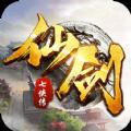 仙剑奇侠传福利回馈版v5.2.0 免费版v5.2.0 免费版