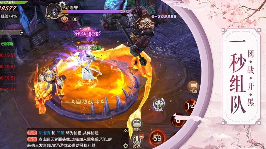 仙剑奇侠传福利回馈版v5.2.0 免费版