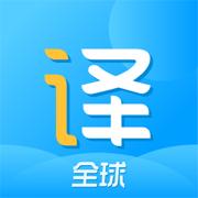 实时翻译王iOS同声版v1. 0 免费版v1. 0 免费版