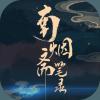 南烟斋笔录官方同名手游v1.0 安卓版