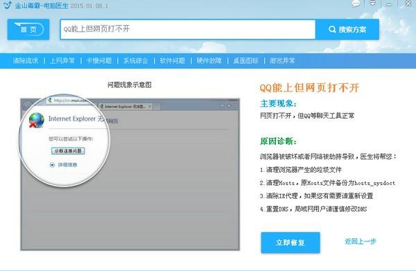 金山毒霸PC免费版v2019.11.4.7官方版