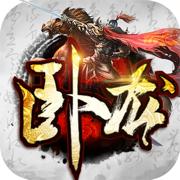 卧龙无双iOS征战天下版v1.0 免费版