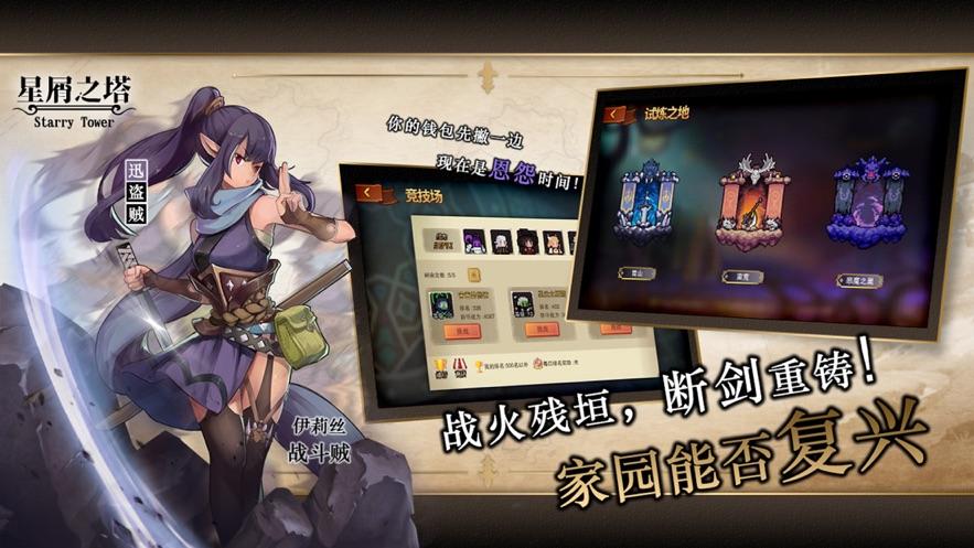 星屑之塔iOS战力提升版v2.3.4 iPhone版