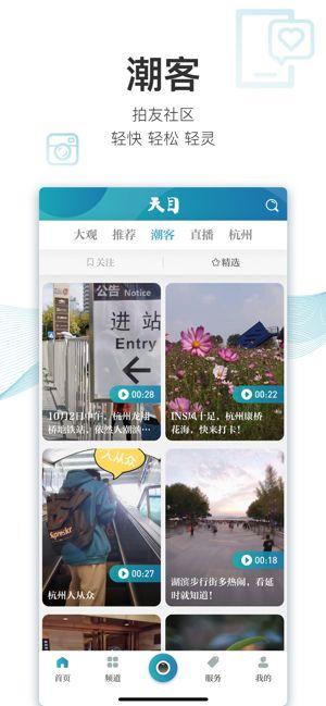 浙江天目新闻APP免邀请码版v1.0 免费版