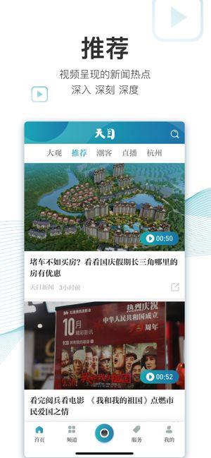 天目新闻iOS版v1.5.1 最新版