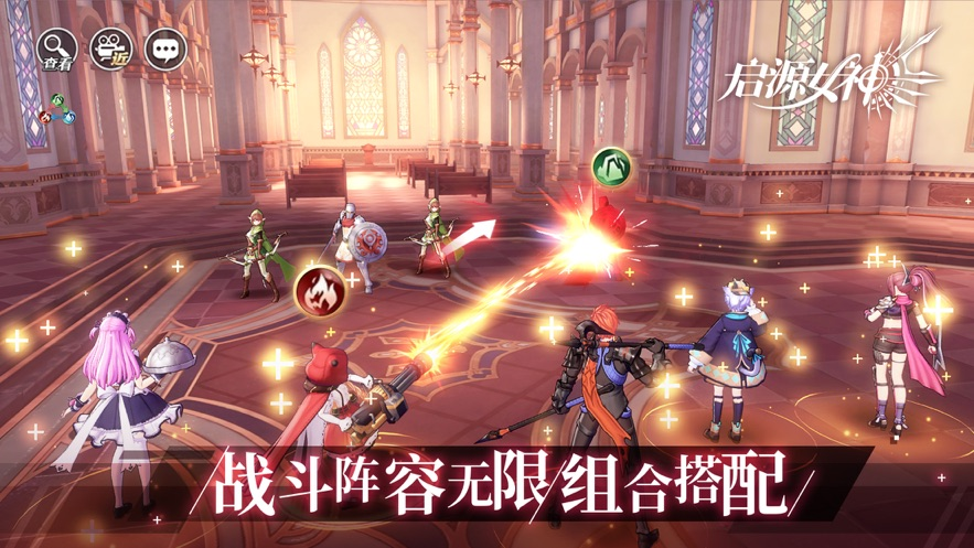 启源女神手游官方版v 1.7.4 最新版