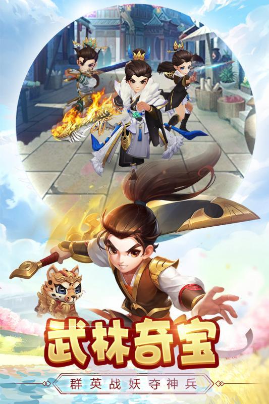 热血神剑江湖版V1.0 官方版