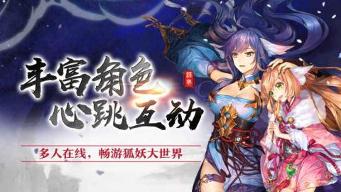 猫妖小红娘唯美版v2.5.03 全新版