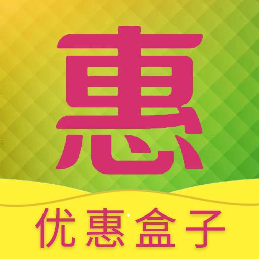 省钱优惠盒子app超值版v1.1 清爽版