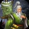 华佗三国军政版v0.0.5 最新版