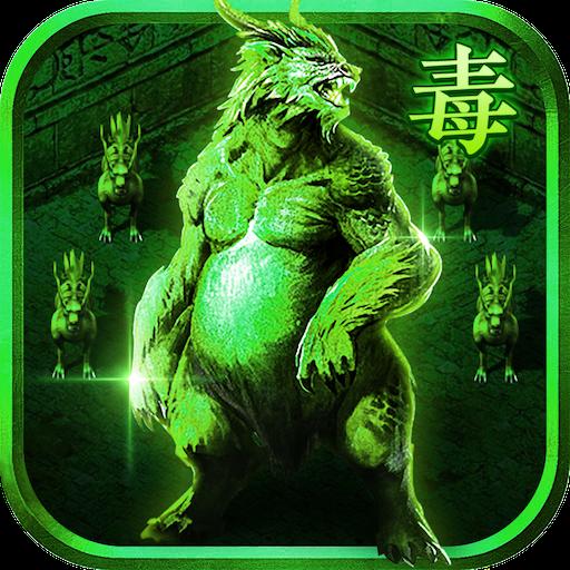 毒狗传奇手游高爆版v3.1.1 安卓版v3.1.1 安卓版