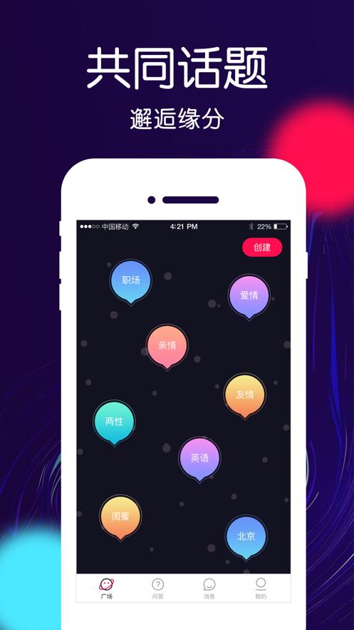 夜社iOS稳定版v1.0 免费版
