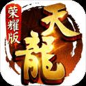 天龙荣耀至尊版v1.0.0 最新版