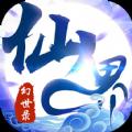 仙界幻世录梦幻版v1.0 最新版