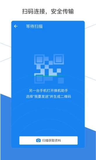 换机助手qq微信记录保存版v1.4.16 安卓版