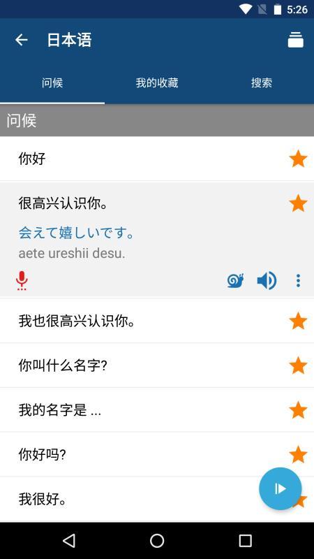 每天学日语app专业版v13.7 免费版