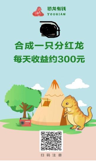 恐龙有钱2020最新版v1.0 零投入版