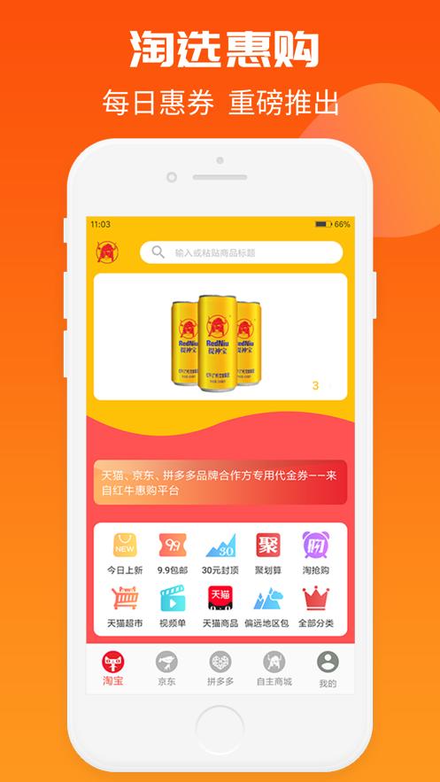 红牛惠购iOS特别版v1.0 免费版