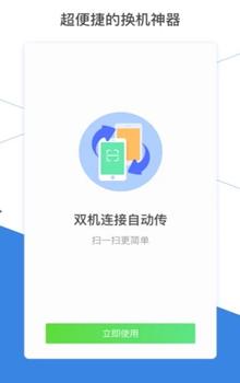 魅族手机换机助手v1.4.16 免费版
