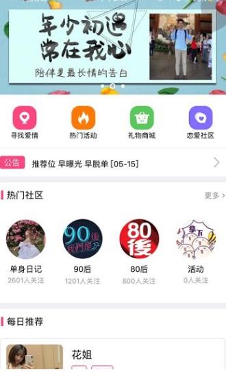 好恋人交友神器v1.0 最新版