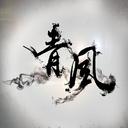 青风大王卡抽奖qq会员工具1.0 电脑版