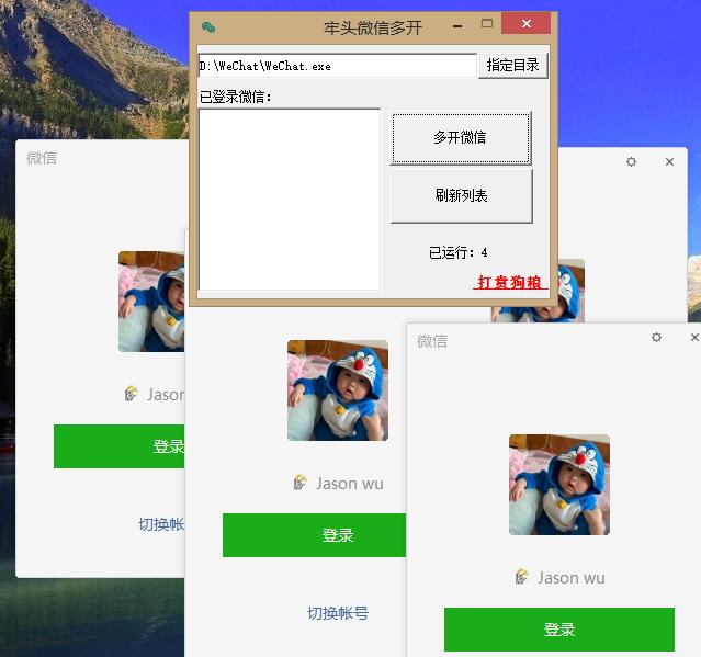 牢�^微信多�_分身助手1.0 �G色版