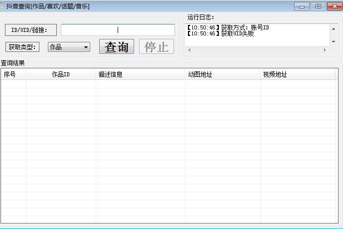 抖音查询热门作品工具v1.0 PC端