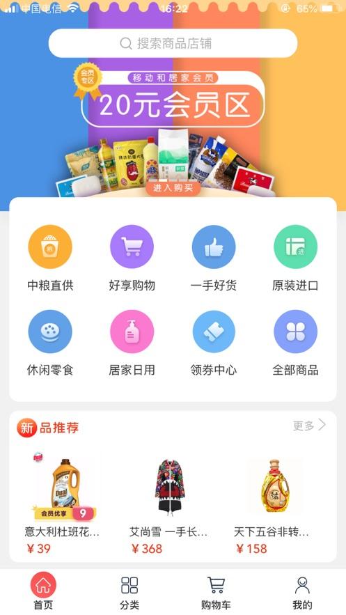 中粮和家购VIP苹果版v2.2.7 iOS版