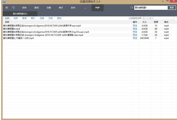 迅雷�Y源助手5.9�G色免安�b版v5.9 �定版