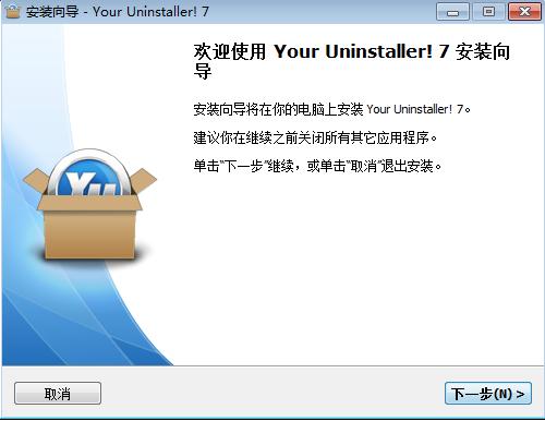 Your Uninstaller Pro专业破解版v7.5 免费版