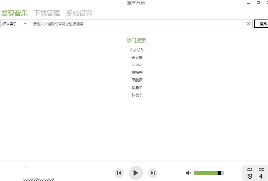 鱼声音乐全平台无损下载工具v6.0 绿色版