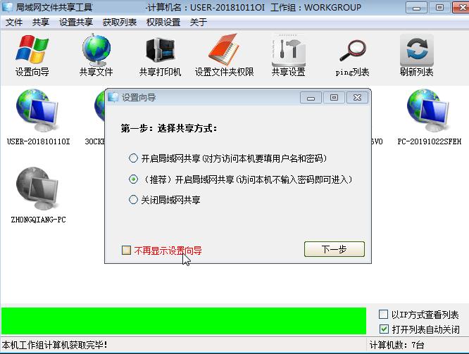 局域�W文件共享工具2020版1.0 免�M版