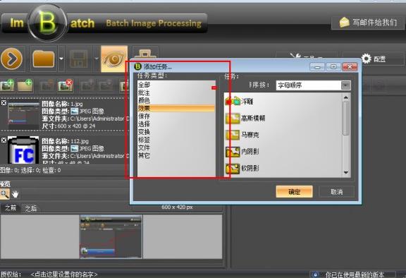 ImBatch2020最新版(图片批量处理)6.7.0 免费版
