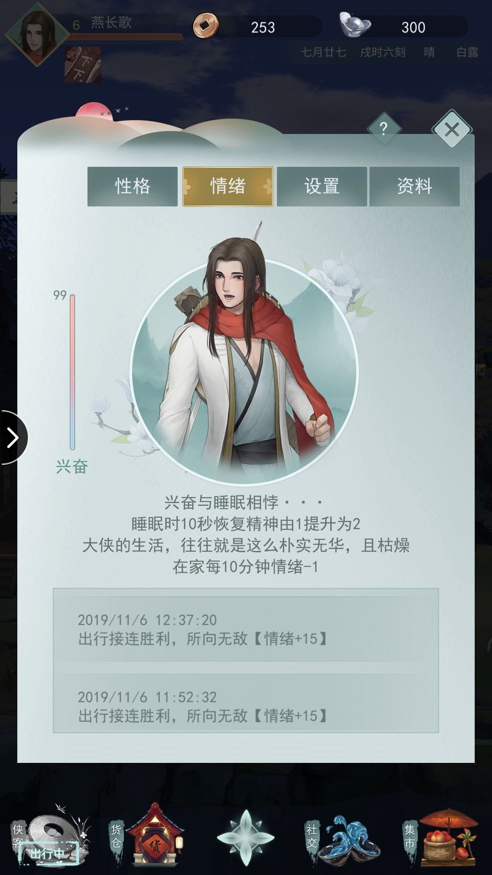 江湖悠悠银两铜钱内购版v1.2 正式版