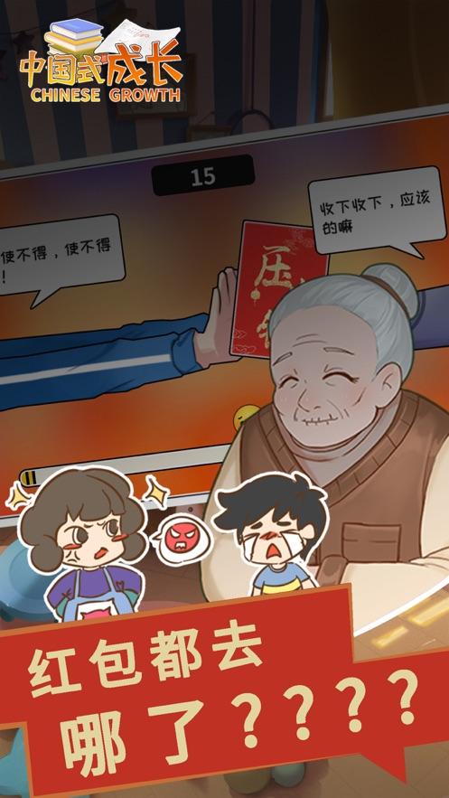 中国式成长iOS剧情解锁版v1.0 特别版
